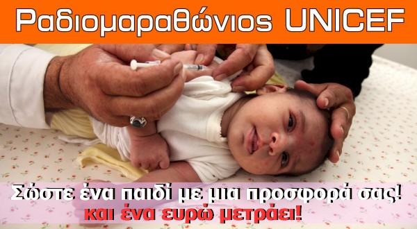 Ραδιομαραθώνιος UNICEF