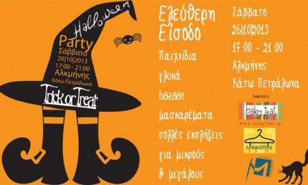 Halloween Party στο Babyfeat!