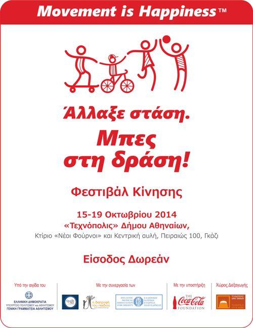 Allaxe_stasi._Mpes_sti_drasi_Invitation